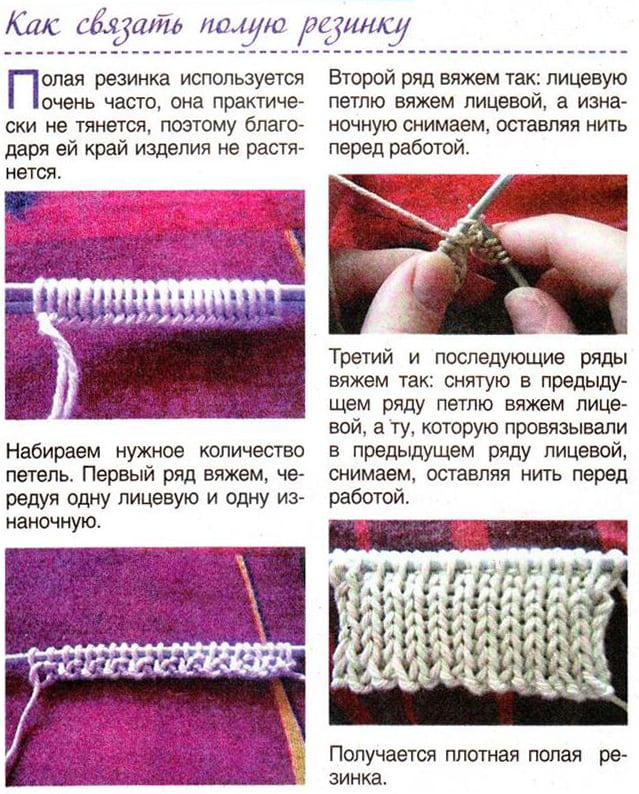 Двойная резинка для кругового вязания
