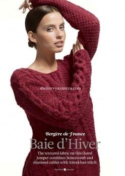Пуловер Baie d'Hiver от Bergère de France