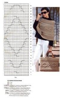 Накидка и сумочка двойной косой