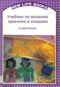 Учебник по вязанию крючком и спицами в картинках